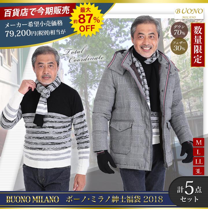 ボーノ・ミラノ紳士福袋