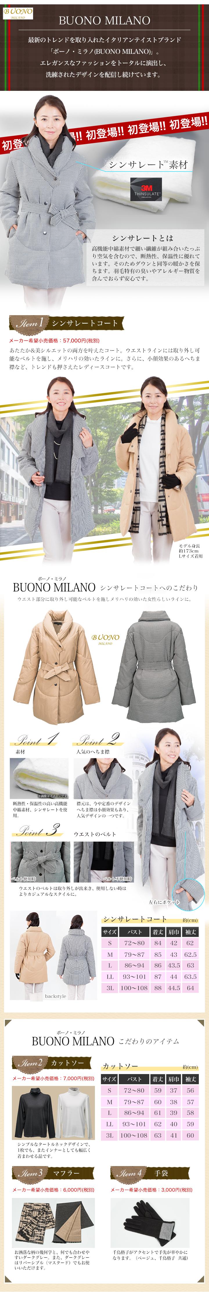 ボーノ・ミラノ婦人福袋