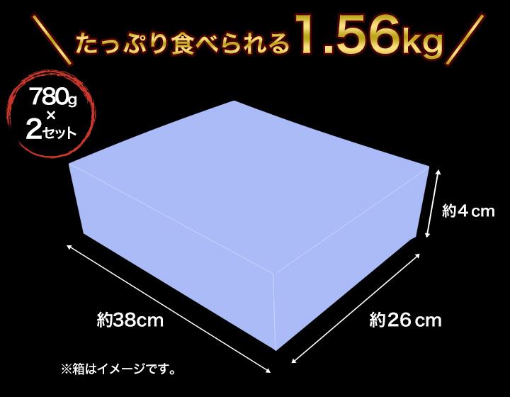 たっぷり食べられる合計1.56kgでお届け