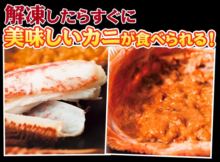 解凍したらすぐに美味しいカニが食べられる