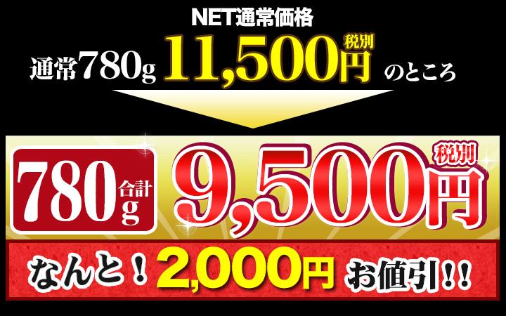 合計780gで税別9,500円