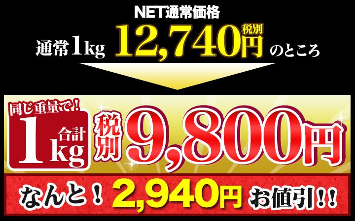 合計1kgで税別9,800円