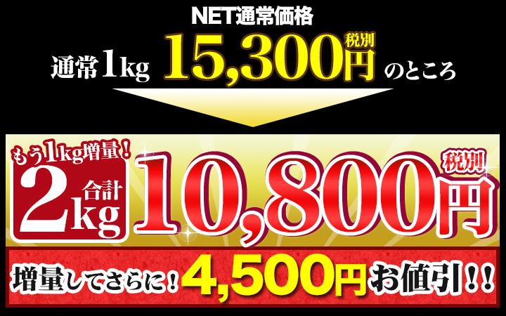 合計2kgで税別10,800円