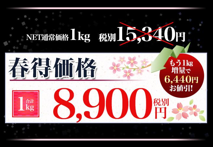 合計1kgで税別8,900円