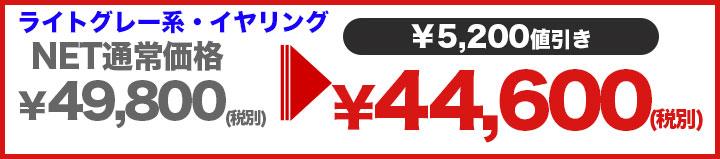 5200円引き