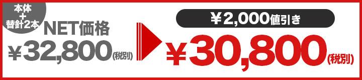 本体と替え針セットは2000円の値引きで税別30800円