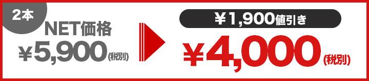 1900円引き