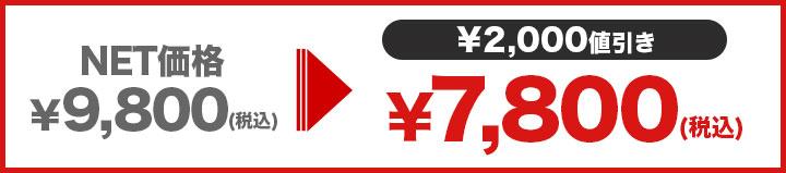 2000円お値引の税別7800円