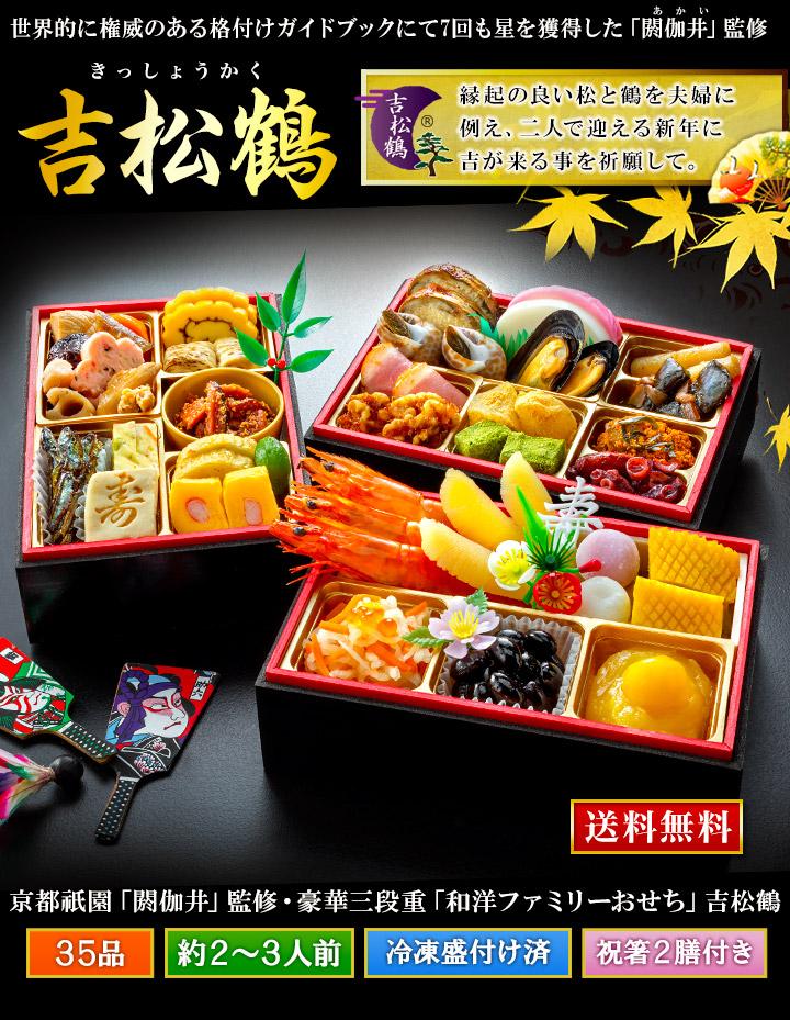 快適生活人気No.1!日本料理店「閼伽井(あかい)」監修おせち料理!吉松鶴