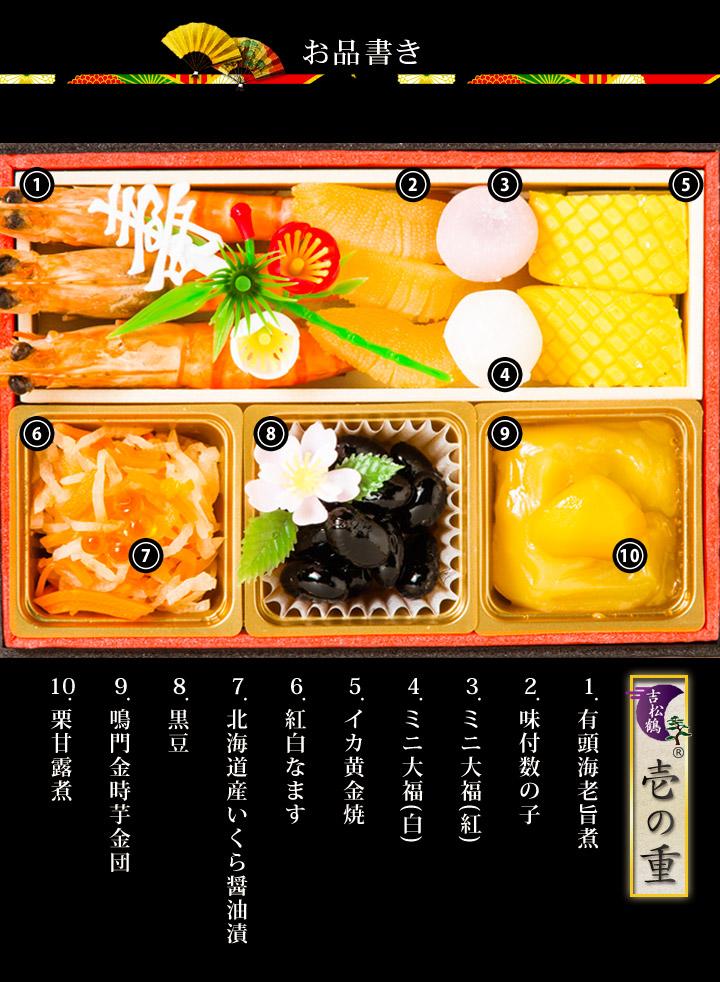 有頭海老旨煮、味付数の子、北海道産いくら醤油漬、黒豆