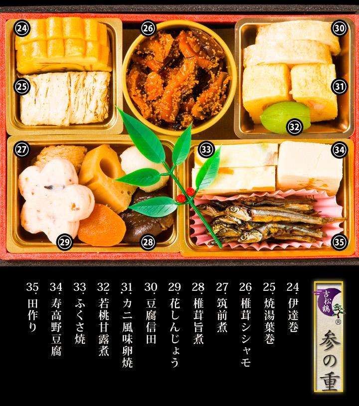 伊達巻、焼湯葉巻、椎茸シシャモ、筑前煮
