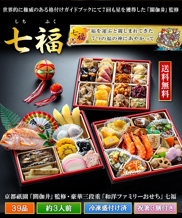 快適生活人気No.1!日本料理店「閼伽井(あかい)」監修おせち料理!七福