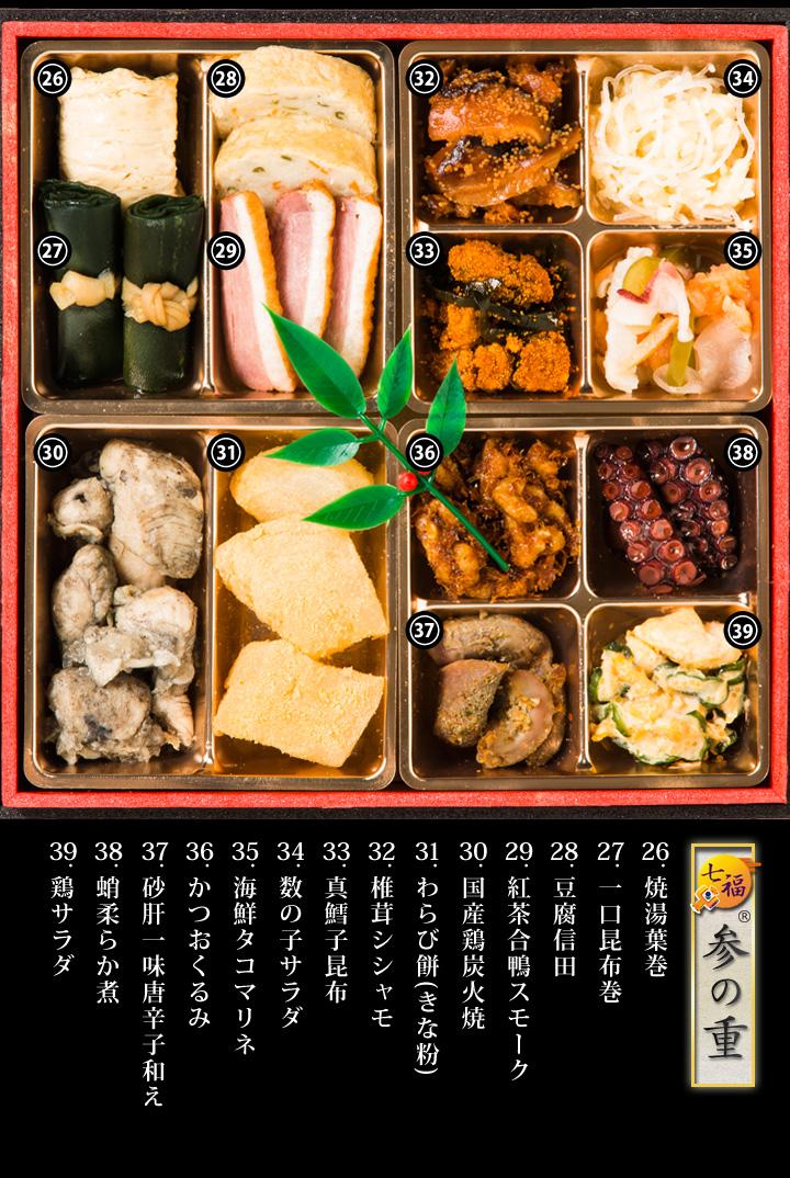 紅茶合鴨スモーク、国産鶏炭火焼、海鮮タコマリネ