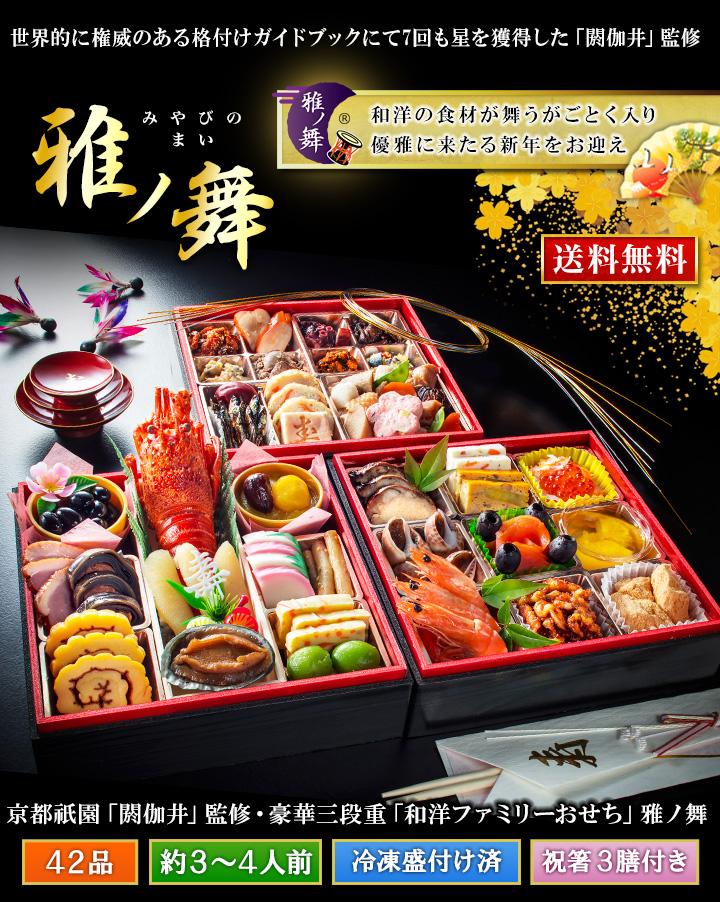 快適生活人気No.1!日本料理店「閼伽井(あかい)」監修おせち料理!雅ノ舞