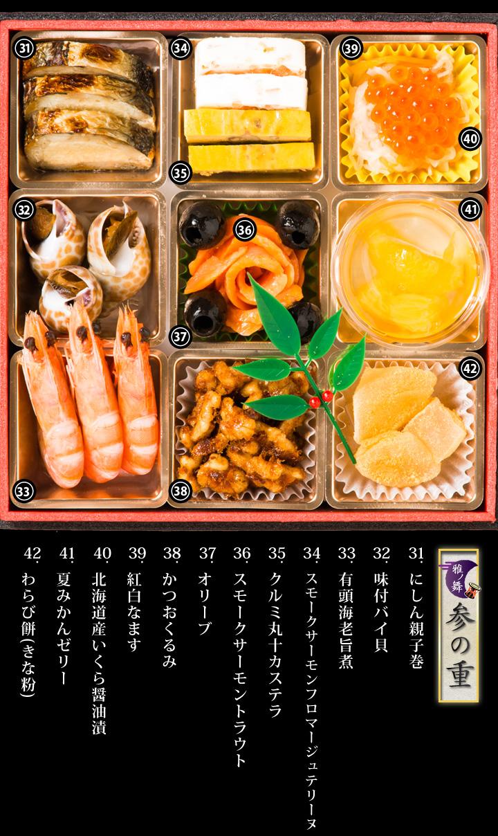有頭海老旨煮、紅白なます、北海道産いくら醤油漬