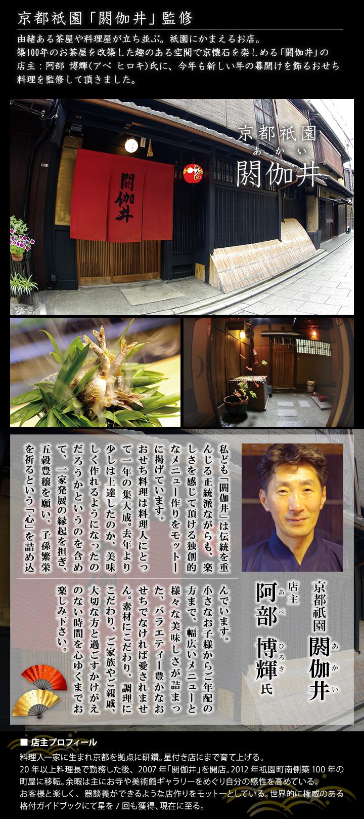 日本料理店「閼伽井(あかい)」監修、豪華おせち