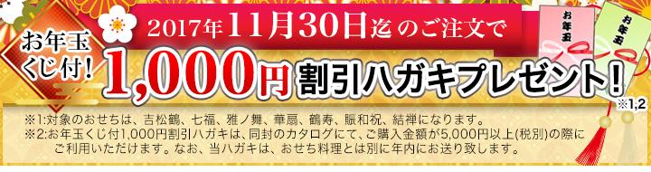 快適生活のおせちは、11月末までのご購入で次回のお買い物が1000円お安くなる割引ハガキをお付けします。