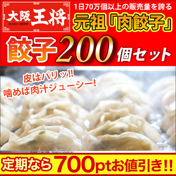 大阪王将 餃子200個セット