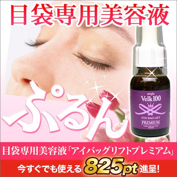 目袋専用美容液「アイバッグリフトプレミアム」3(2+1)個