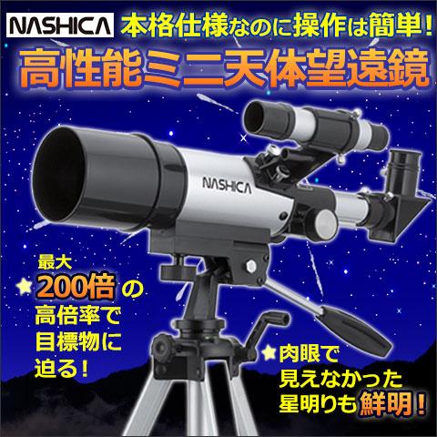 ナシカ「200倍ミニ天体望遠鏡セット」