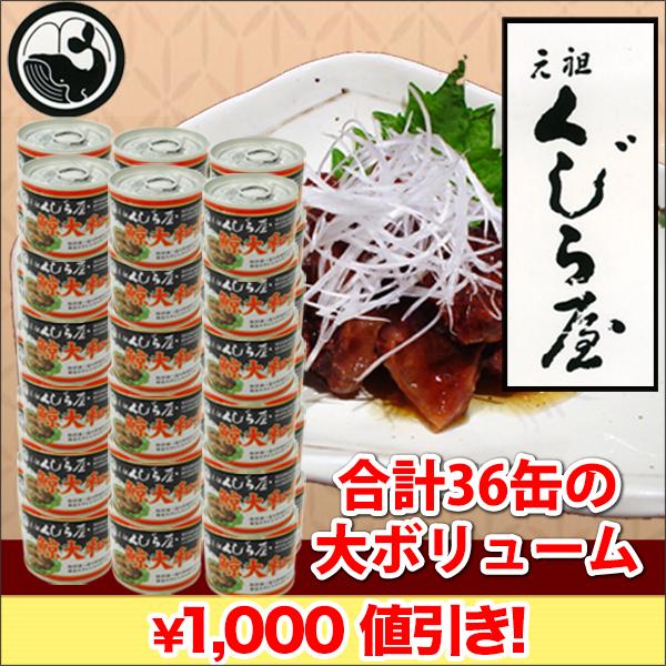 元祖くじら屋の鯨大和煮缶 合計36缶セット(30+6缶)