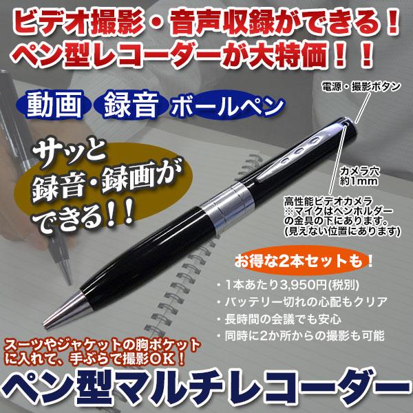 ペン型マルチレコーダー