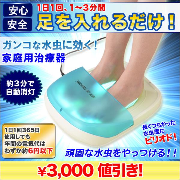 家庭用紫外線治療器「NEWUVフットケア」