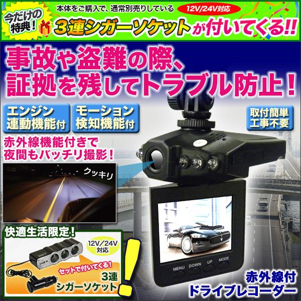 赤外線付ドライブレコーダー+3連シガーソケット