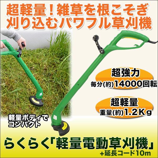 らくらく「軽量電動草刈機」+延長コード10m