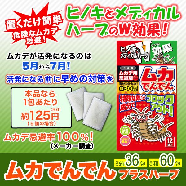 ムカでんでんプラスハーブ3箱(36包)/5箱(60包)