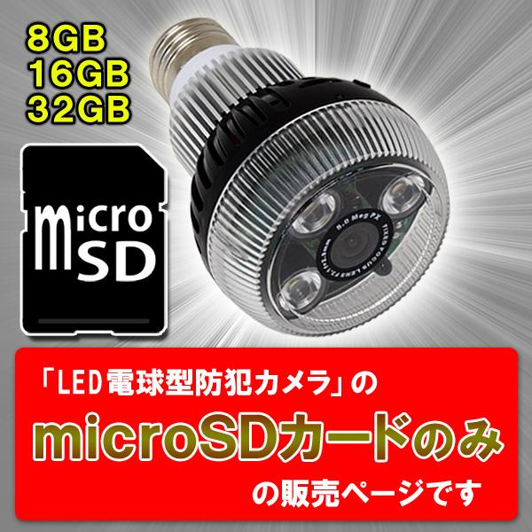 LED電球型防犯カメラのSDカードのみの販売ページです。