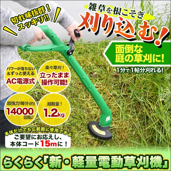 らくらく「新・軽量電動草刈機」