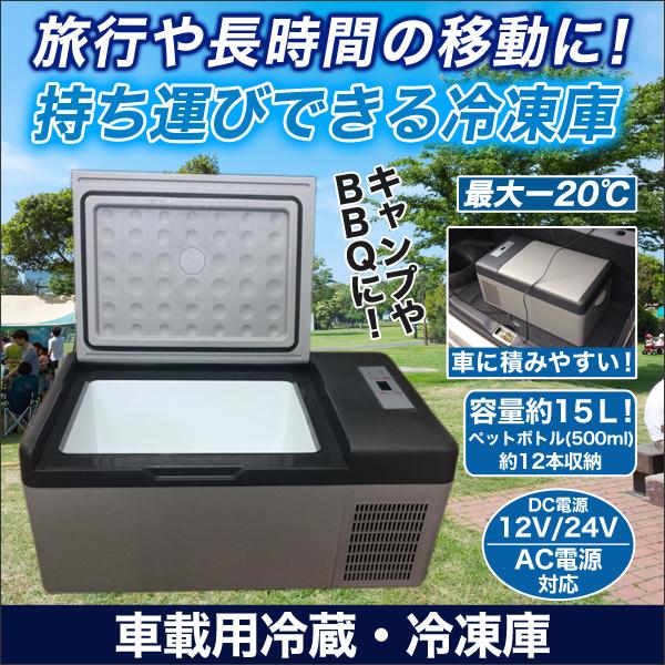 車載用冷蔵・冷凍庫