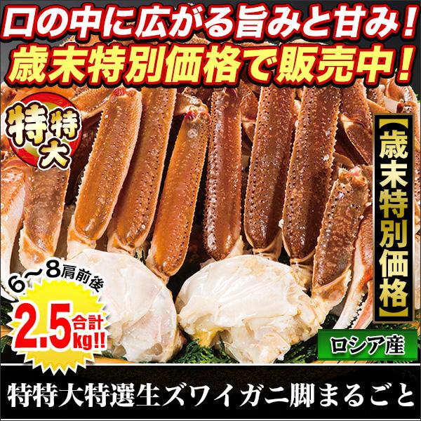 【歳末特別価格】特特大特選生ズワイガニ脚まるごと 合計2.5kg