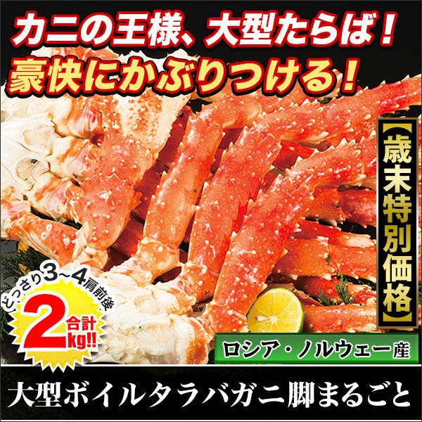 【歳末特別価格】大型ボイルタラバガニ脚まるごと 合計2kg(1+1kg)
