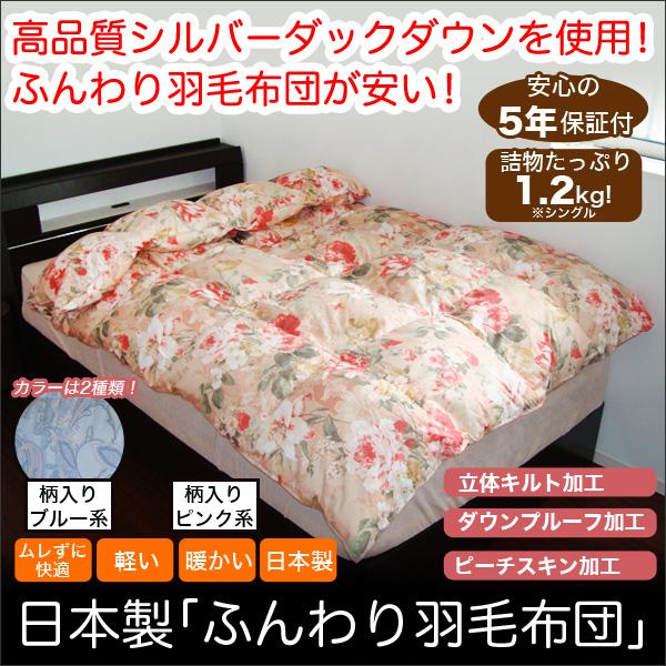 日本製「ふんわり羽毛布団」
