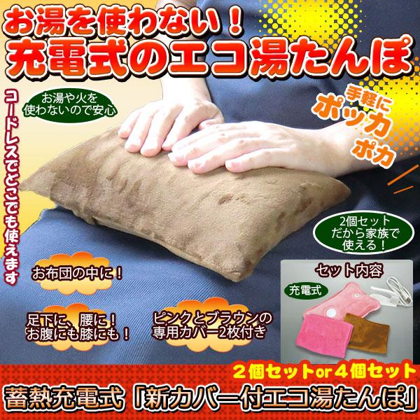 蓄熱充電式「新カバー付エコ湯たんぽ」