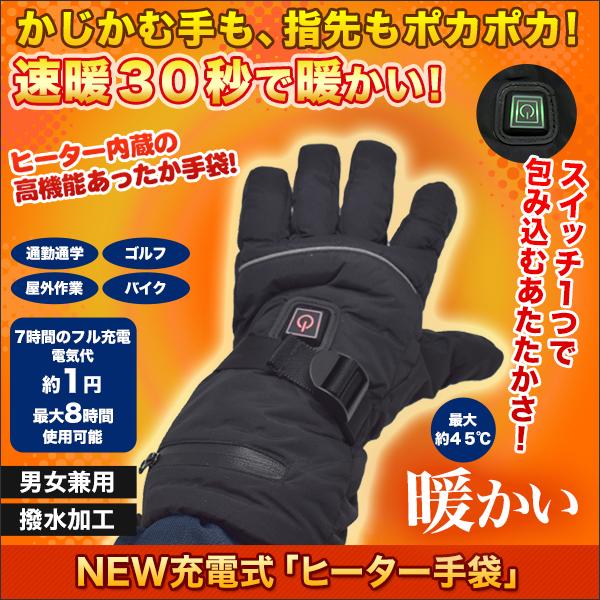 NEW充電式ヒーター手袋