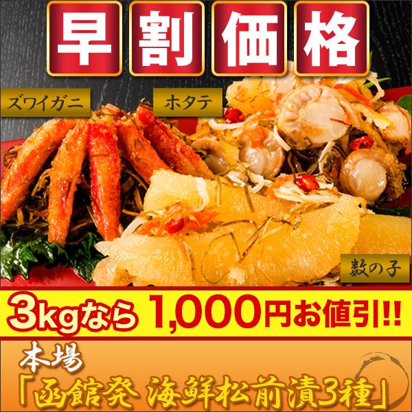 本場「函館発 海鮮松前漬3種」