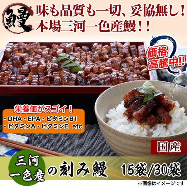 三河一色産の刻み鰻 15袋/30袋