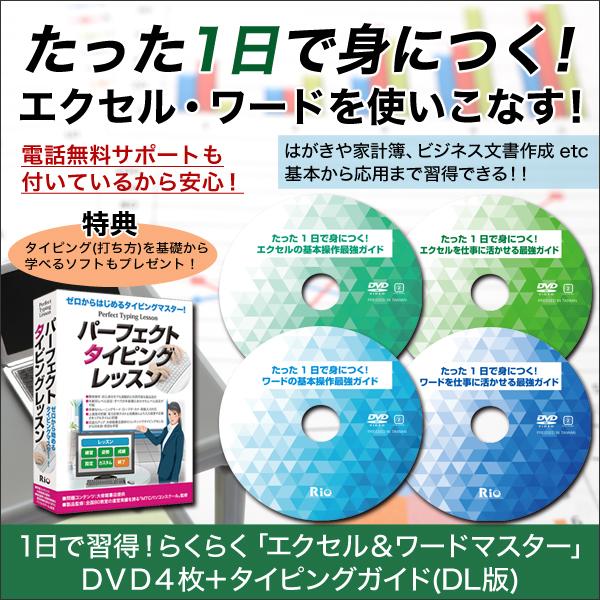 1日で習得!らくらく「エクセル&ワードマスター」DVD4枚+タイピングガイド(DL版)