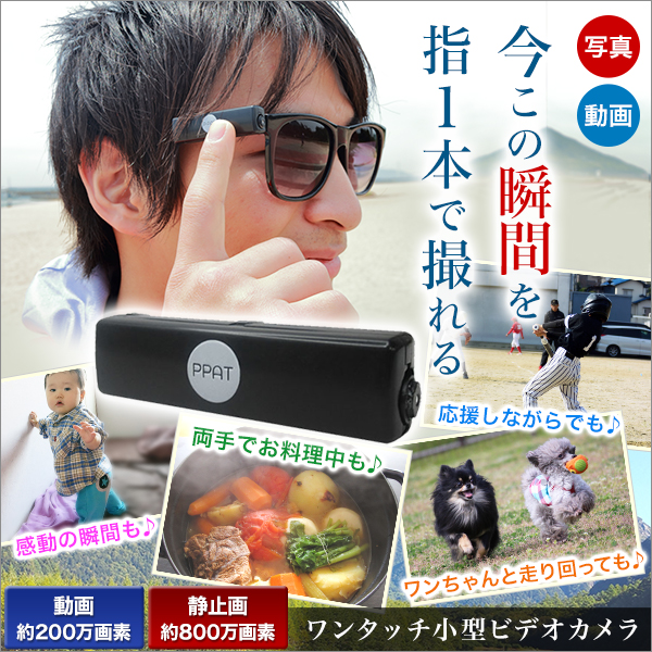 ワンタッチ小型ビデオカメラ