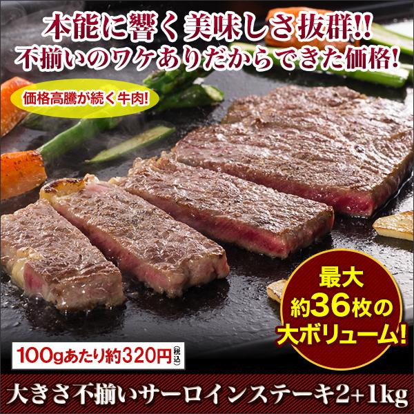 大きさ不揃いサーロインステーキ2+1kg