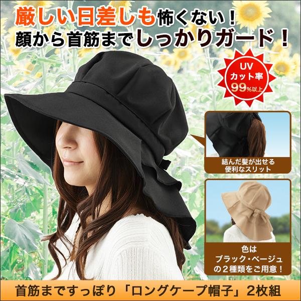 首筋まですっぽり「ロングケープ帽子」2枚組