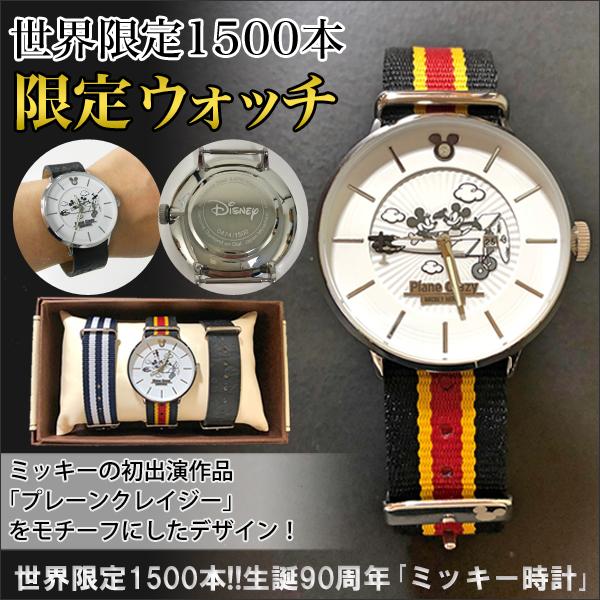 世界限定1500本!生誕90周年「ミッキー時計」