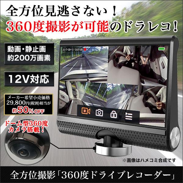 全方位撮影「360度ドライブレコーダー」