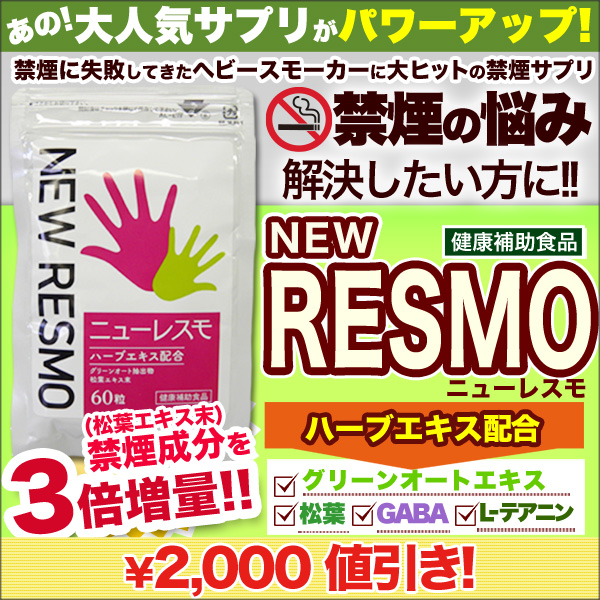 NEW RESMO(ニュー レスモ) 3袋(2+1袋)