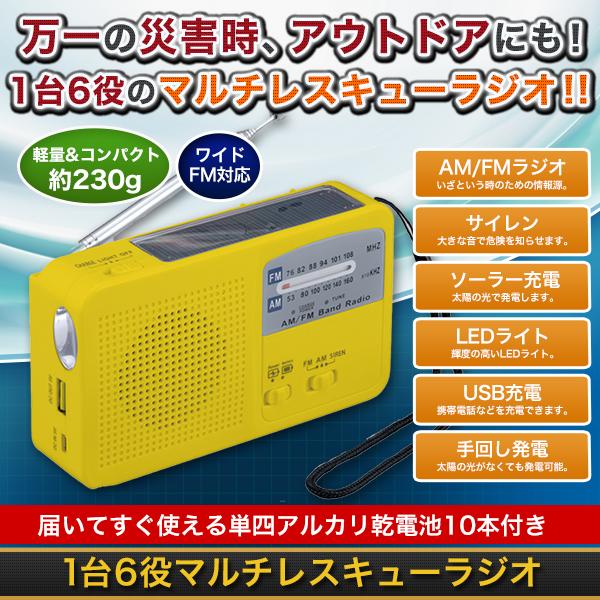 「1台6役マルチレスキューラジオ」+単四10本