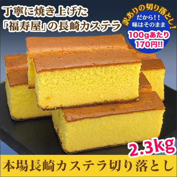 本場長崎カステラ切り落とし2.3kg