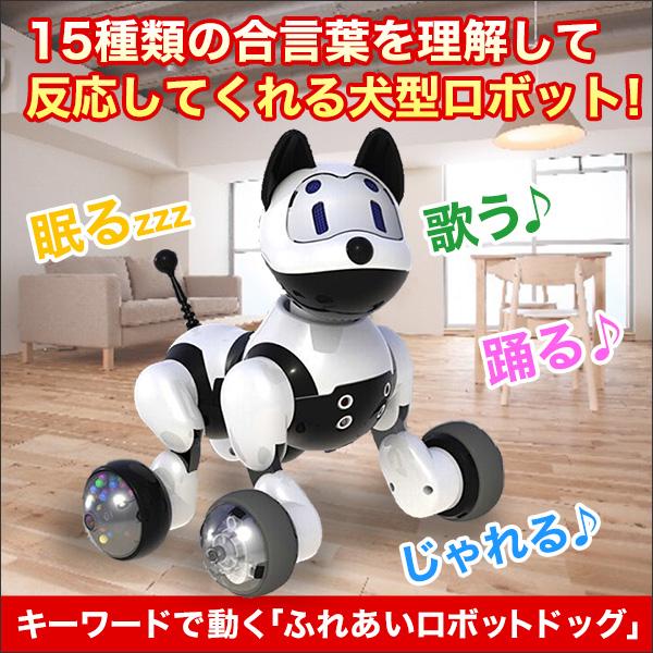 キーワードで動く「ふれあいロボットドッグ」